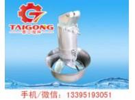 不锈钢潜水搅拌机 QJB4/6-320/3-980